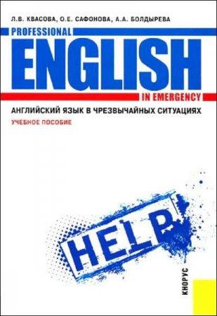 Английский язык в чрезвычайных ситуациях / Квасова Л.В., Сафонова О.Е., Болдырева А.А. / 2011