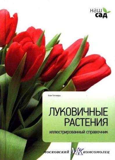 Луковичные растения / Титчмарш А. / 2011