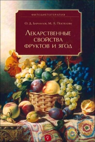 Лекарственные свойства фруктов и ягод / Барнаулов О., Поспелова М. / 2013