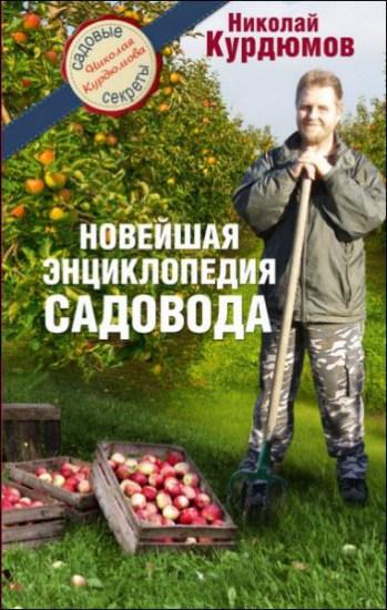 Новейшая энциклопедия садовода / Николай Курдюмов / 2016