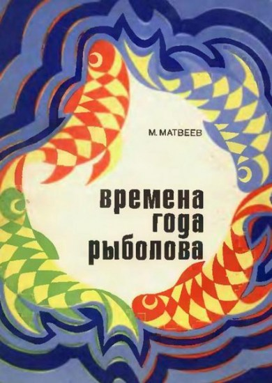 Времена года рыболова / Матвеев М.М. / 1976