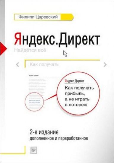Яндекс.Директ. Как получать прибыль, а не играть в лотерею / Филипп Царевский / 2016