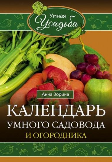 Календарь умного садовода и огородника / Анна Зорина / 2016
