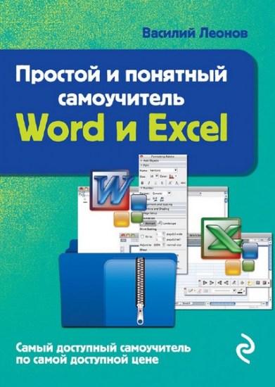 Простой и понятный самоучитель Word и Excel / Василий Леонов / 2016