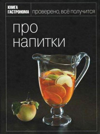 Книга Гастронома. Про напитки / Орлинкова М. / 2010