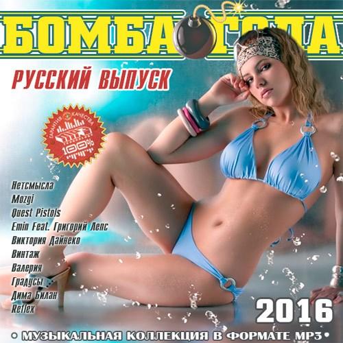 Бомба Года Русский Выпуск (2016)
