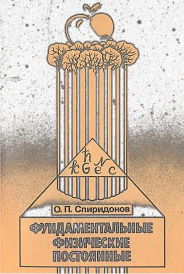 Фундаментальные физические постоянные / О. П. Спиридонов / 1991