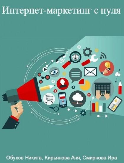Интернет-маркетинг с нуля / Обухов Никита, Кирьянова Аня, Смирнова Ира / 2016