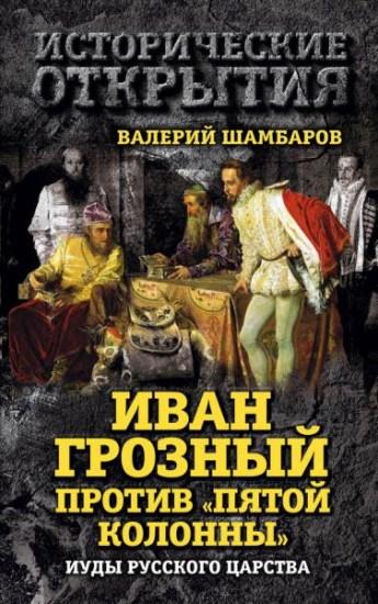 Иван Грозный против «Пятой колонны». Иуды Русского царства / Валерий Шамбаров / 2016
