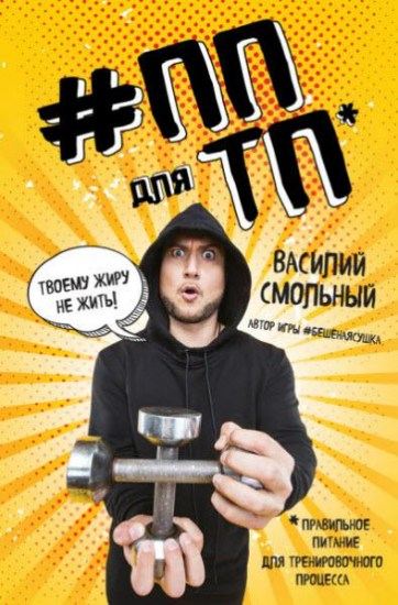 ПП для ТП. Правильное питание для тренировочного процесса / Василий Смольный / 2016