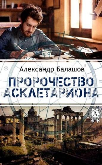 Пророчество Асклетариона / Александр Балашов / 2016
