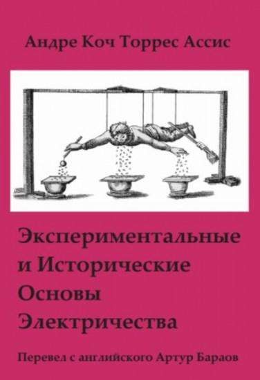 Экспериментальные и исторические основы электричества / Коч Торрес Ассис Андре / 2015