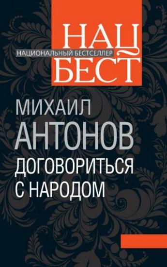 Договориться с народом / Михаил Антонов / 2013