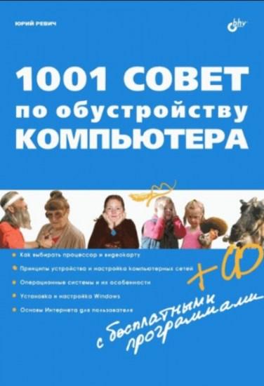 1001 совет по обустройству компьютера (+CD) / Ревич Ю.В. / 2012