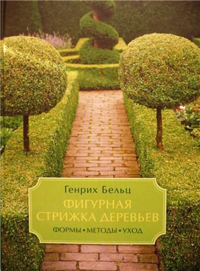 Фигурная стрижка деревьев. Формы, методы, уход / Бельц Генрих / 2008