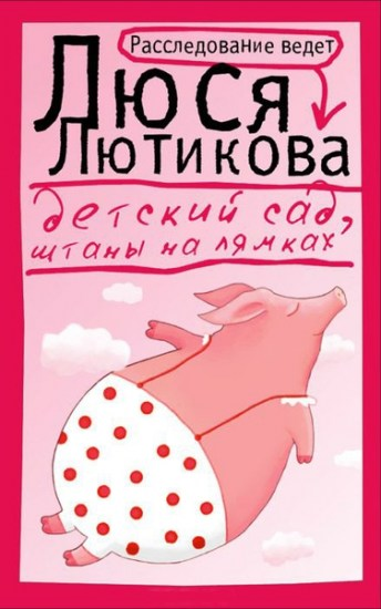 Люся Лютикова в 15 книгах / Люся Лютикова / 2003-2014
