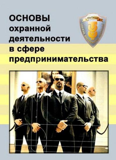 Основы охранной деятельности в сфере предпринимательства / Никушин В.В., Тишков В.В. / 2014