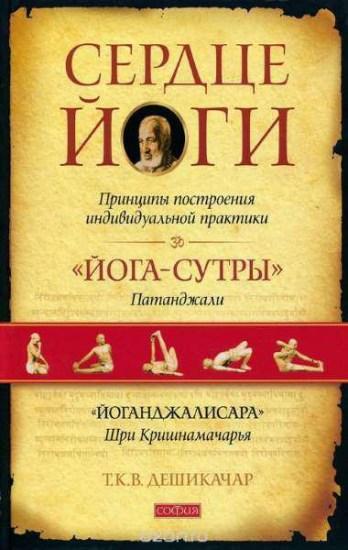 Сердце йоги. Принципы построения индивидуальной практики / Т. К. В. Дешикачар / 2014