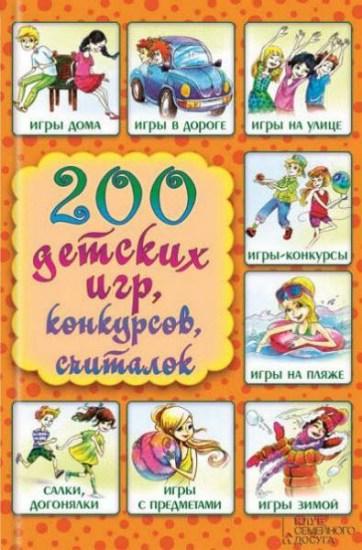 200 детских игр, конкурсов, считалок / Лина Копецкая / 2015