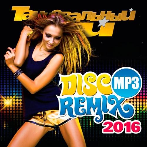 Танцевальный Рай - Disco Remix 2016 (2016)