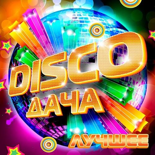 Disco Дача. Лучшее (2016)