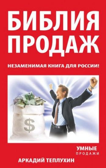 Библия продаж. Незаменимая книга для России! / Аркадий Теплухин / 2013