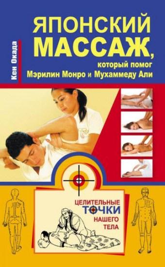 Японский массаж, который помог Мэрилин Монро и Мухаммеду Али / Японский Кен Окада / 2014