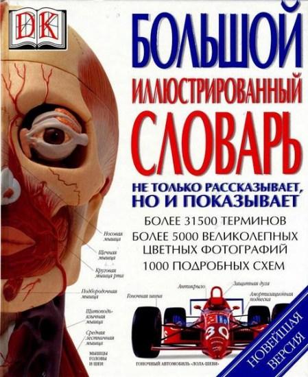 Большой иллюстрированный словарь / Е. М. Иванова, П. М. Волцит / 2003