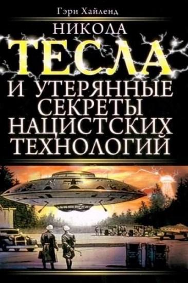 Никола Тесла и утерянные секреты нацистских технологий / Г. Хайленд / 2009