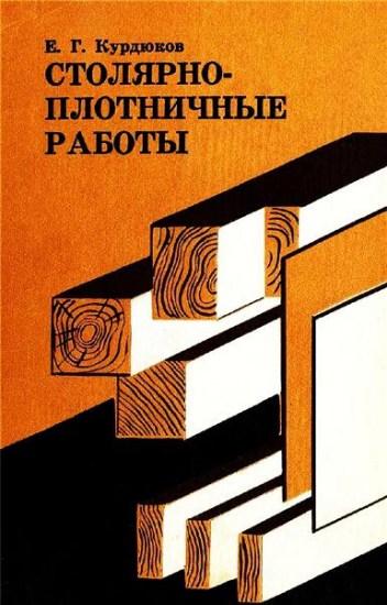 Столярно-плотничные работы / Е.Г. Курдюков / 1968