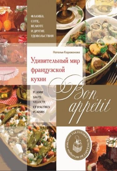 Bon appetit! Удивительный мир французской кухни / Караванова Н.Б. / 2013