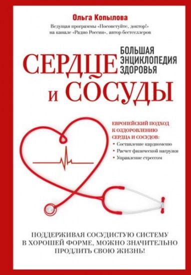 Сердце и сосуды. Большая энциклопедия здоровья / Ольга Копылова / 2016