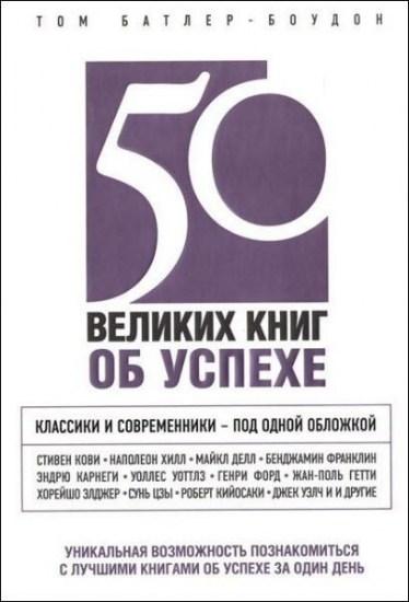 50 великих книг об успехе / Том Батлер-Боудон / 2012