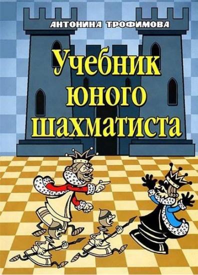 Учебник юного шахматиста / Антонина Трофимова / 2013