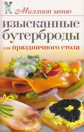 Изысканные бутерброды для праздничного стола / Бойко Е. А. / 2009