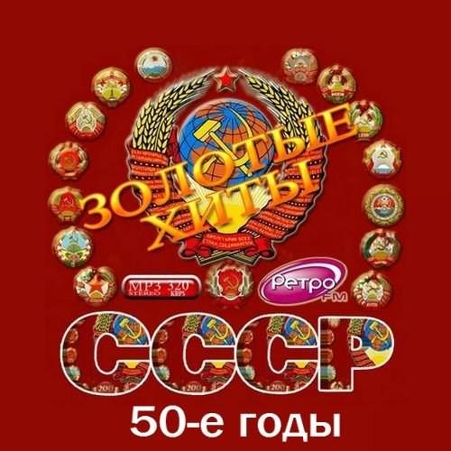 Золотые хиты СССР (50-е годы) (2016)