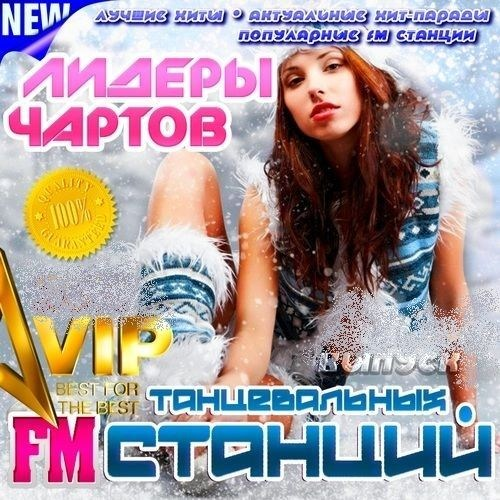 Хит-парады Топы Чарты FM-станций: DFM, Europa+, Record, Energy, Love Radio, Русское Радио. Август (2016)
