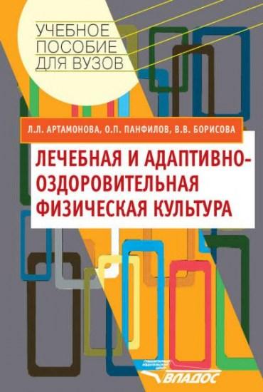 Лечебная и адаптивно-оздоровительная физическая культура / В. В. Борисова / 2016