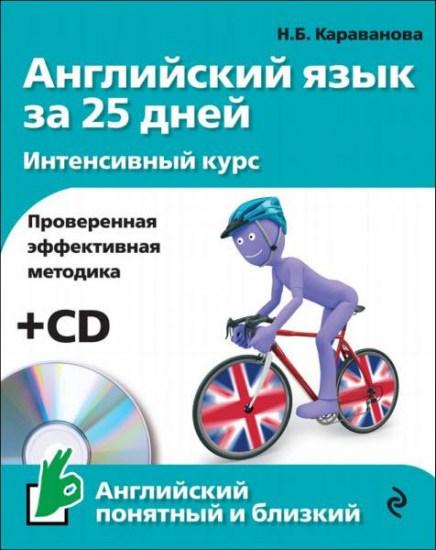 Английский язык за 25 дней. Интенсивный курс (+ CD) / Караванова Н. Б. / 2016