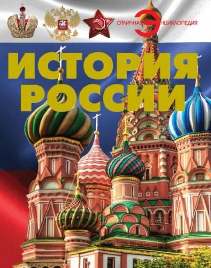 История России / А. А. Спектор / 2014