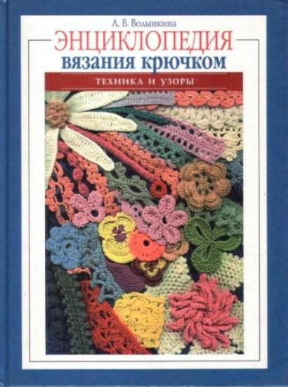 Энциклопедия вязания крючком. Техника и узоры / Волынкина Л.В / 2002