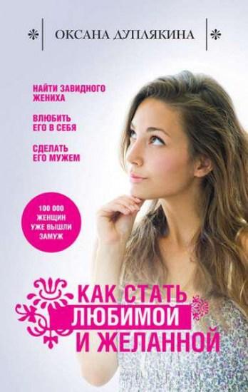 О. Дуплякина / Как стать любимой и желанной / 2012