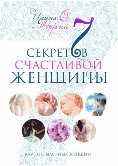 Ирина Норна / 7 секретов счастливой женщины / 2015