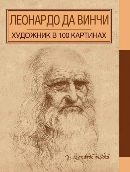 Борисюк А. / Леонардо да Винчи. Художник в 100 картинах / 2015