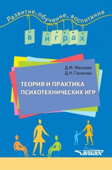 Теория и практика психотехнических игр / Д. Маллаев, Д. Гасанова / 2013