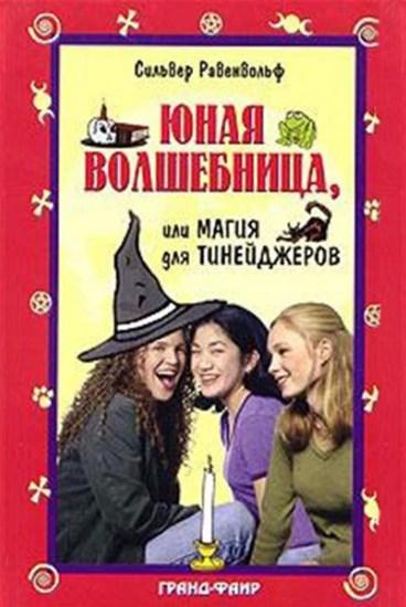 Юная волшебница, или Магия для тинейджеров / С. Равенвольф / 2003