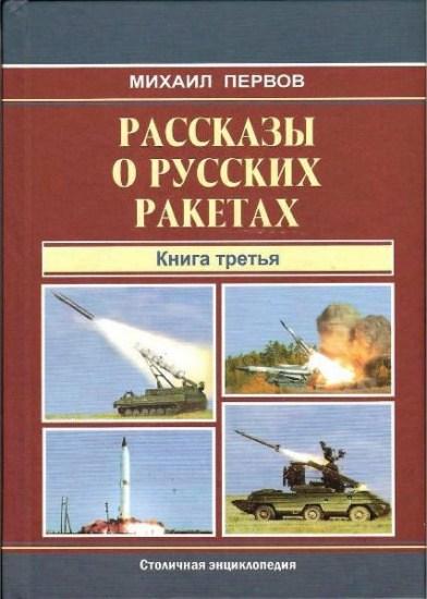 Рассказы о русских ракетах. Книга 3 / Михаил Первов / 2013