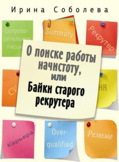 О поиске работы начистоту, или Байки старого рекрутера / Ирина Соболева / 2016