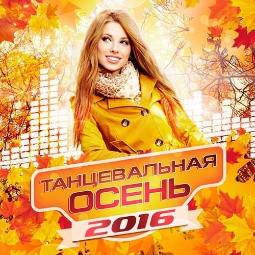 Танцевальная Осень 2016 (2016)