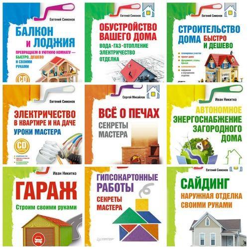 Серия: Современный домострой (29 книг) / Коллектив / 2011-2015
